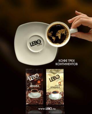 Кофе Lebo